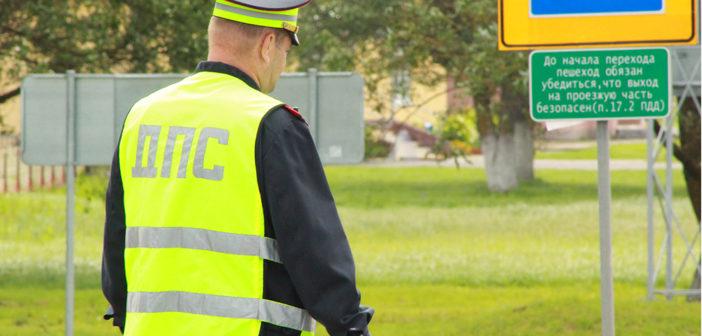 На выходных ГАИ снова усилит контроль на дорогах области