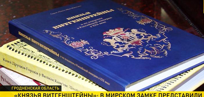 мирский замок книга о князьях витгенштейнах