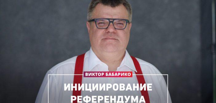 Виктор Бабарико предложил провести общереспубликанский референдум и изменить Конституцию