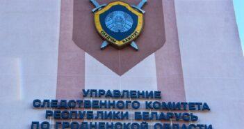 СК завершил расследование дела о приготовлении к организации массовых беспорядков в Кореличах