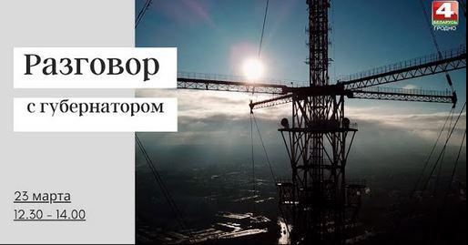 Караник во время стрима ответит на вопросы жителей Гродненской области